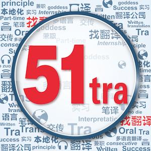 51找翻译
